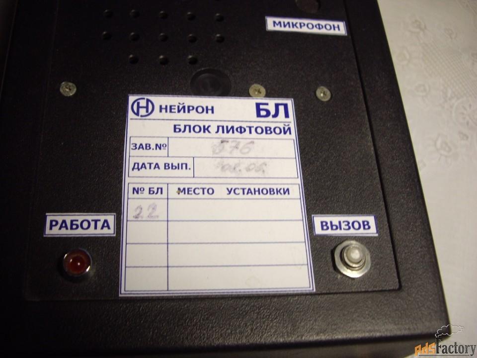переговорное устройство блок лифтовой « нейрон»