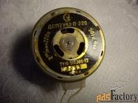 моторчик  дсм2у42.п-220