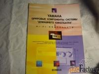 аппаратура yamaha
