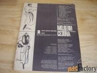 журнал мод  1978-1986 год