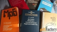Справочники Для радиолюбителей. 6 штук