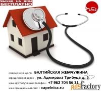 врач на дом - вызов врача