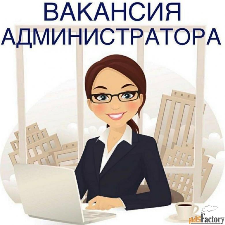 помощник администратора