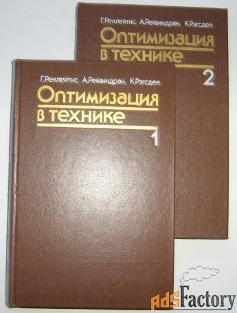 продаю редкий 2-х томник: оптимизация в технике