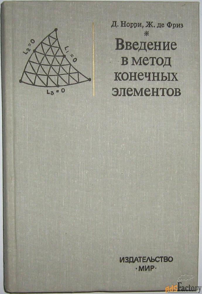 продаю книгу: введение в метод конечных элементов