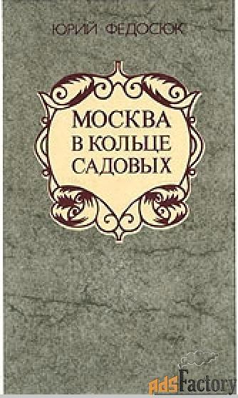 продаю книгу: москва в кольце садовых