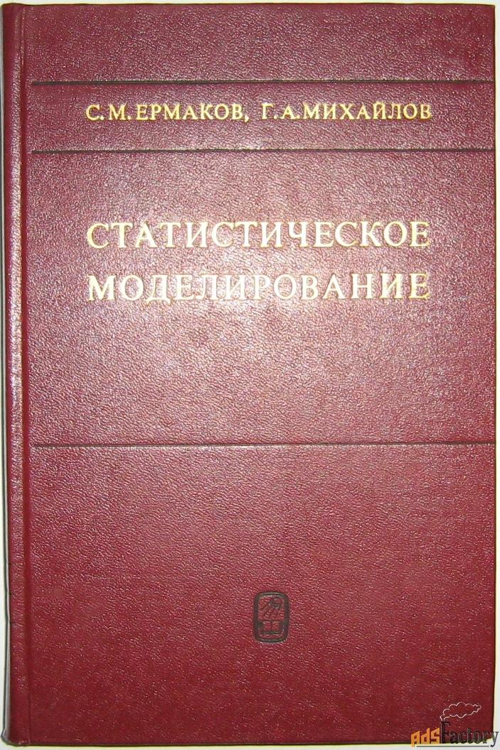 статистическое моделирование (ермаков и др.)