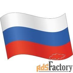 продам наклейку флаг россии