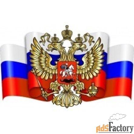 продаю наклейку герб рф на фоне сложенного флага