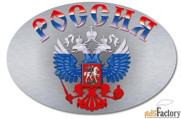 продаю  наклейку россия (с гербом рф)