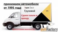 водитель грузового яндекс.такси подключение