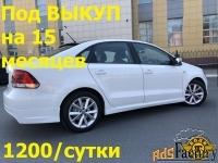 VW Polo под выкуп на 15 месяцев