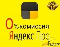 Яндекс.Такси, Uber (сертифицированный парк) комиссия 0%