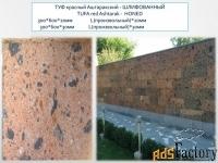 камень туф красный аштаракский для фасада и забора поставка 3 дня