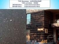 туф черный камень для облицовки фасада дома_поставка 3 дня по россии