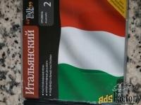 диски по обучению итальянскому языку