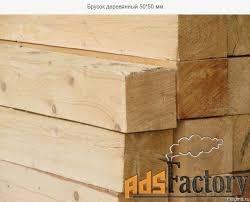 брусок деревянный 50*50