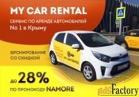 автопрокат в крыму. как и где выбирать, цены и безопасность