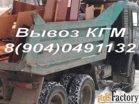 вывоз кгм и строительного мусора (грузчики и спецтехника)