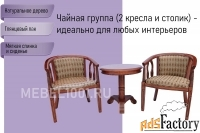 чайная группа в-5. кресло с подлокотниками (2 шт) и чайный столик