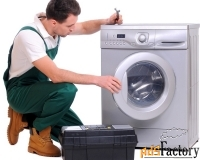 ремон стиральных машин-автоматов у клинта