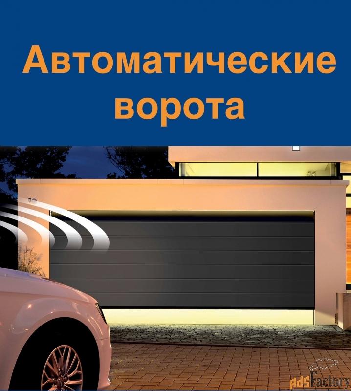 автоматические секционные ворота под ключ по всей пензенской области