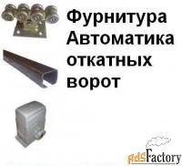 ворота всех видов: автоматические-ворота и ролеты под ключ