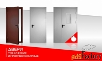 в продаже: двери противопожарные/технические в размер вашего проёма