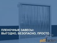 ворота всех видов предлагает в пензе изготовление - пвх завес.