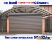 рольставни/рулонные ворота - изготовление,продажа,монтаж