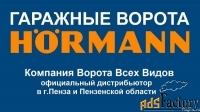 Гаражные ворота hormann - от офиц.дистрибьютора пензенской области