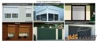 ворота - рольставни - автоматика. для дома - гаража - бизнеса