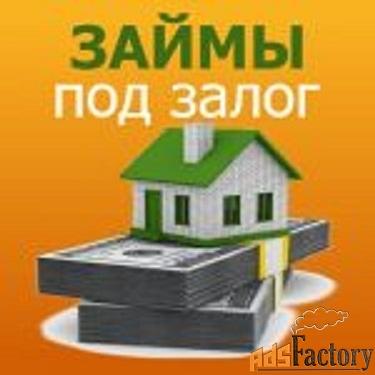 займ под залог недвижимости в москве и краснодаре. перезалог