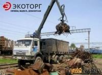 металлолом. прием и вывоз металлолома от 500 кг. демонтаж