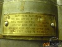 электродвигатель от советских стиральных машин