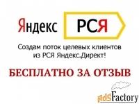 настрою рекламу в рся (яндекс директ) бесплатно