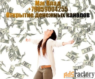 открытие денежных каналов, создание персональных талисманов на удачу.