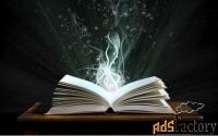 полный спектр оказания магических услуг