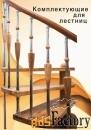 стойки для лестниц из дерева и металла.