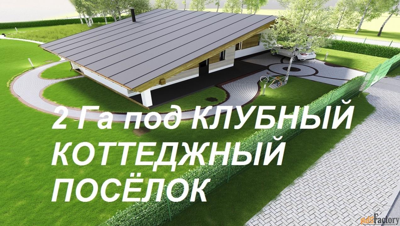 Участок 200 сот. (дачное строительство)