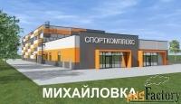 Земля в с. Михайловка для размещения спортивных объектов