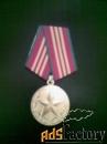 личная медаль за 10 лет безупречной службы
