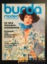 журналы burda 1975-1986