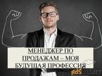 Менеджер по продажам