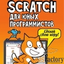 Детские курсы по программированию «SCRATCH»