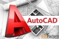 Курсы «Autodesk AutoCAD» . Инженерная графика