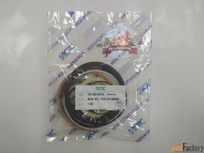 ремкомплект г/ц стрелы komatsu 707-99-41270