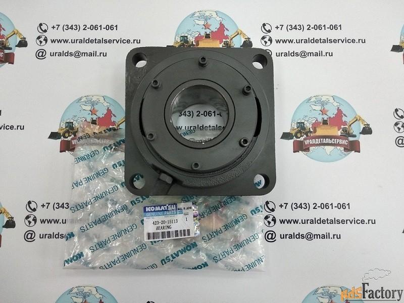 подшипник подвесной komatsu 423-20-15113