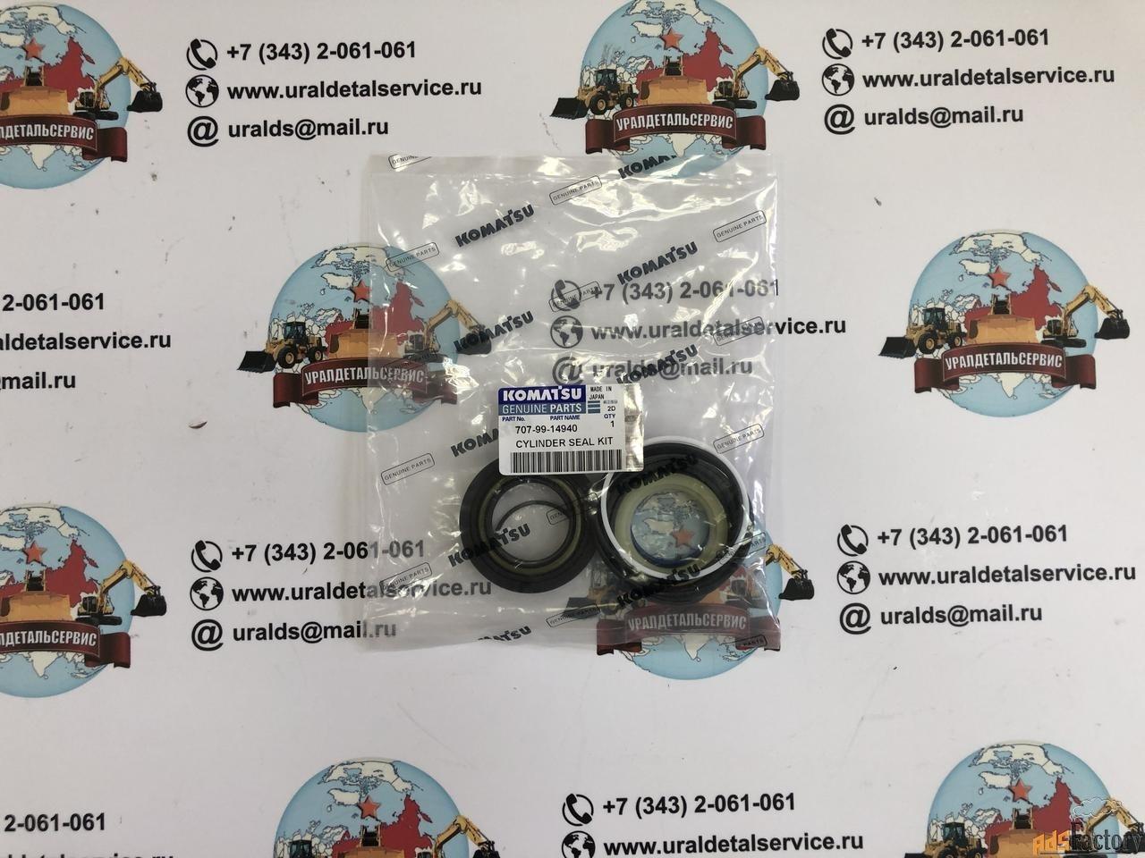 ремкомплект гидроцилиндра аутригера 707-99-14940 komatsu