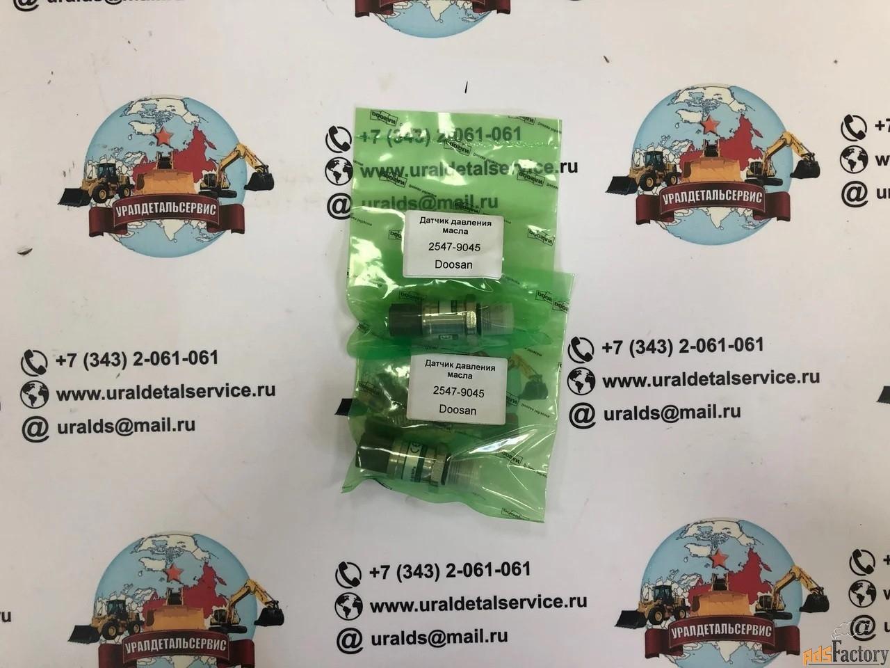 датчик давления масла doosan 2547-9045